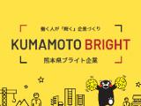 ワンストップジョブサイトくまもと 熊本県ブライト企業