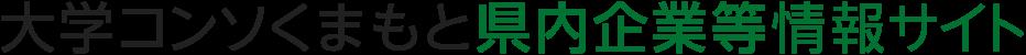 大学コンソくまもと県内企業等情報サイト